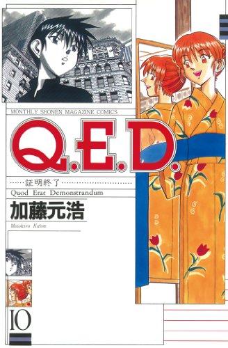 Q.E.D.―証明終了―(10) (月刊少年マガジンコミックス)