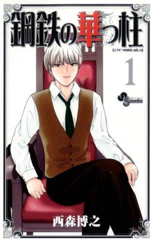 鋼鉄の華っ柱 1 (少年サンデーコミックス)