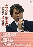 高品質月次・決算業務マニュアル完全公開! (セミナー教材無料配付) [DVD]