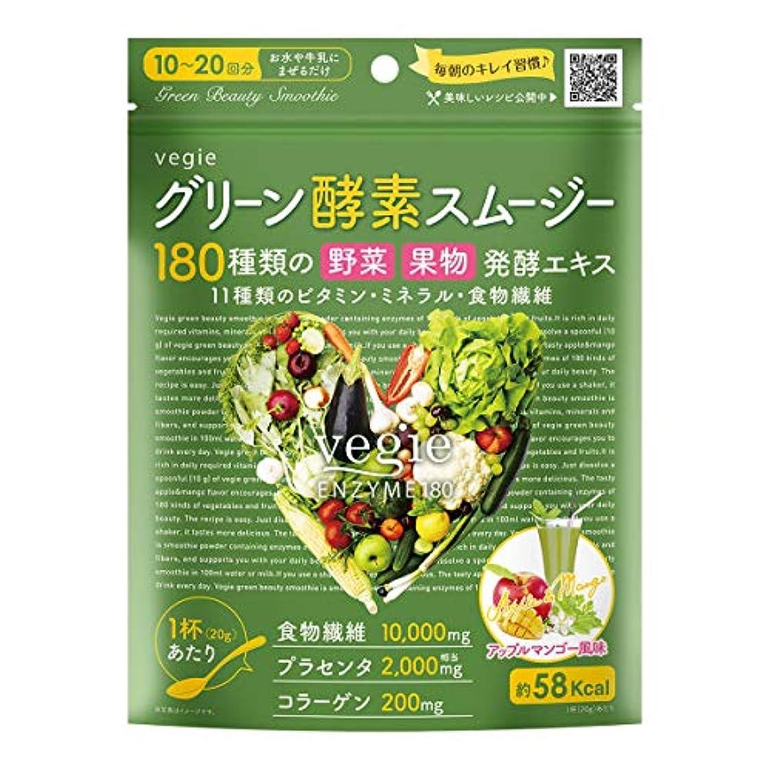 ヒゲ根拠感動するベジエ グリーン 酵素スムージー 200g