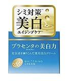 プラセホワイター 薬用美白クリーム 50g (医薬部外品)