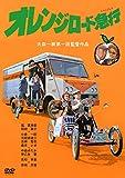 オレンジロード急行[DVD]