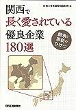 関西で長く愛されている優良企業180選-継承と革新のひけつ-