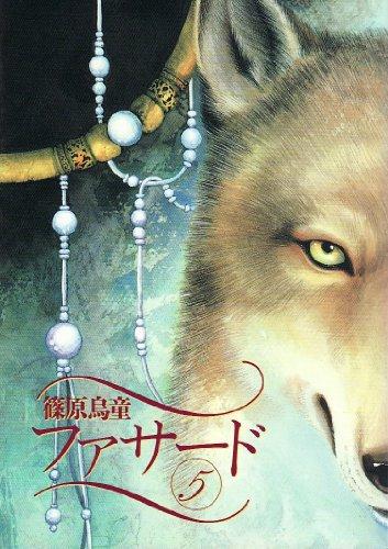 ファサード (5) (ウィングス・コミックス)の詳細を見る