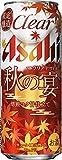 【今しか飲めないクリアアサヒ】クリアアサヒ 秋の宴 500ml×24本