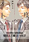 recottia selection 毬田ユズ編2 vol.2<recottia selection 毬田ユズ編2> (B's-LOVEY COMICS)