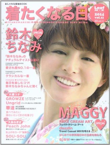 着たくなる日 vol.11―おしゃれな振袖BOOK 鈴木ちなみ・マギー特集 (Leaf MOOK)