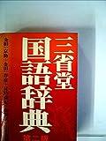 三省堂現代国語辞典