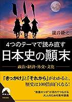 政治・経済・外交・文化 4つのテーマで読み直す日本史の顚末 (青春文庫)