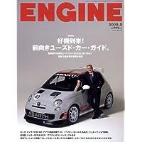 ENGINE (エンジン) 2009年 05月号 [雑誌]