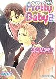 Pretty Baby〈2〉 (B‐PRINCE文庫)
