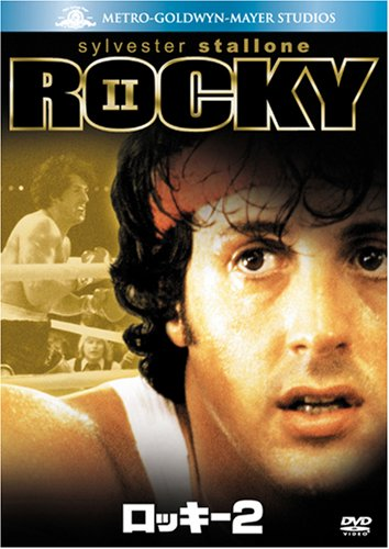 ロッキー2 (ベストヒット・セレクション) [DVD]の詳細を見る