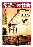 希望格差社会――「負け組」の絶望感が日本を引き裂く (ちくま文庫)