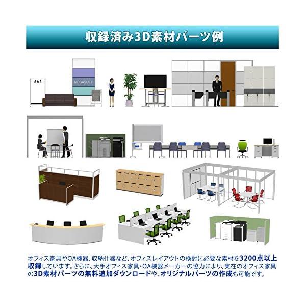 3DオフィスデザイナーPRO4 PREMIUMの紹介画像12