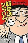 新卒はツラいよ! (幻冬舎文庫)