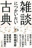 雑談につかいたい古典 (三笠書房 電子書籍)