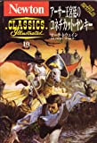 アーサー王宮廷のコネチカット・ヤンキー (Newton CLASSICS Illustrated)