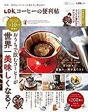 【便利帖シリーズ080】LDKコーヒーの便利帖 (晋遊舎ムック)