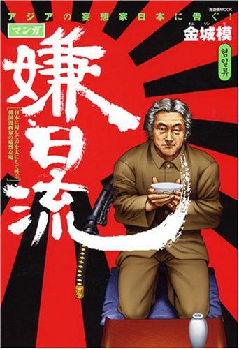 マンガ嫌日流―アジアの妄想家日本に告ぐ! (晋遊舎ムック)の詳細を見る