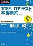 TOEFL ITPテスト本番模試 改訂版(音声DL付) 画像