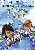 ハンサム落語アワー 東京編 [DVD]