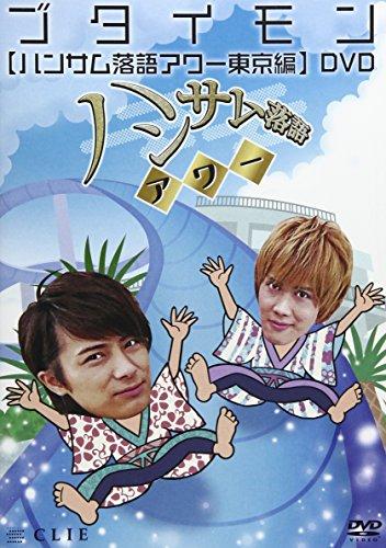 [画像:ハンサム落語アワー 東京編 [DVD]]