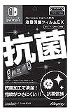 Nintendo Switch専用液晶保護フィルム EX Nintendoライセンス商品 任天堂