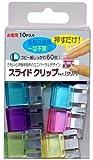 トーキンコーポレーション スライドクリップL5カラー10個入