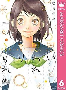 Omoi Omoware Furi Furare (思い、思われ、ふり、ふられ) 01-06