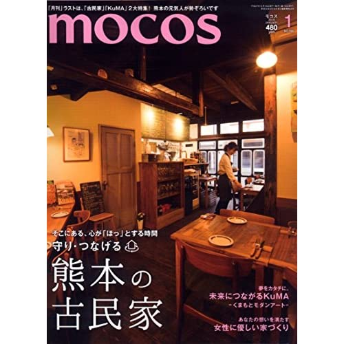 月刊モコス2016年1月号