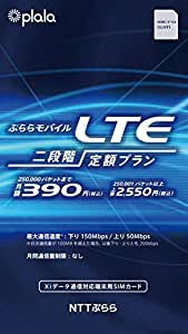 NTTぷらら モバイルLTE 二段階定額プラン microSIMカード(SMSオプションなし)<開通期限2015年6月30日まで> 330036