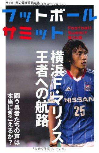 フットボールサミット第14回 横浜F・マリノス 王者への航海 ―戦う勇者たちの声は本当にきこえるか?―の詳細を見る
