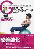 Gボール スポーツコンディショニング パフォーマンスが変わる身体の使い方