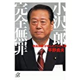 小沢一郎 完全無罪 -「特高検察」が犯した7つの大罪 (講談社+α文庫)