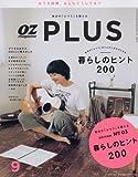OZ plus(オズプラス) 2016年 09 月号 [雑誌]