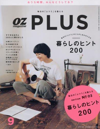 OZ plus(オズプラス) 2016年 09 月号 [雑誌]の詳細を見る
