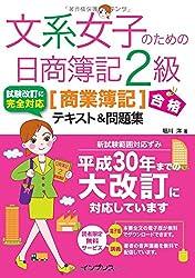 (音声講義付)文系女子のための日商簿記2級[商業簿記]合格テキスト&問題集 (文系女子シリーズ)