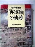 「再軍備」の軌跡―昭和戦後史 (1981年)