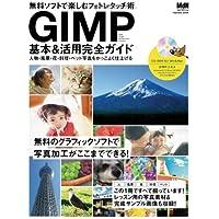 GIMP基本&活用完全ガイド 無料ソフトで楽しむフォトレタッチ術  人物・風景・花・料理・ペット写真をかっこよく仕上げる (インプレスムック)