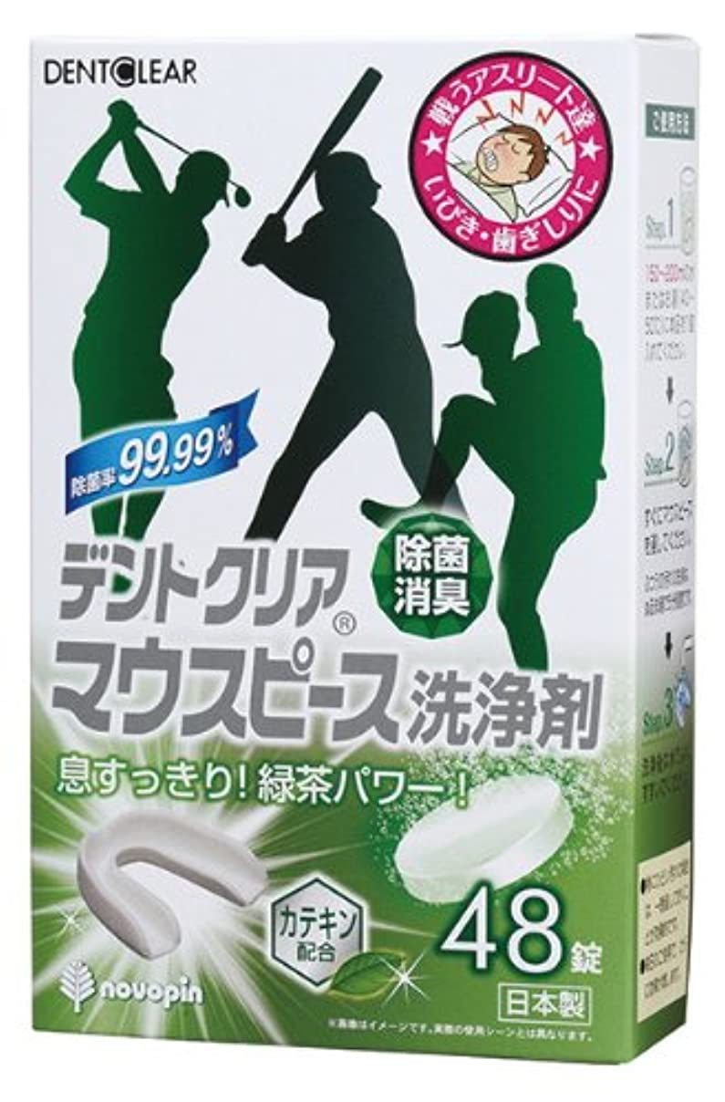 技術者はげ感心する紀陽除虫菊 マウスピース洗浄剤 (酵素入り) デントクリア カテキン配合 48錠入