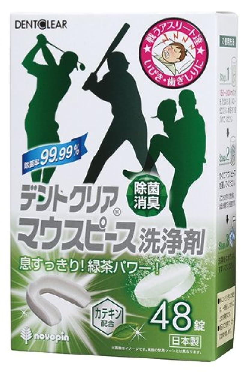 エーカー冷酷なソファー紀陽除虫菊 マウスピース洗浄剤 (酵素入り) デントクリア カテキン配合 48錠入