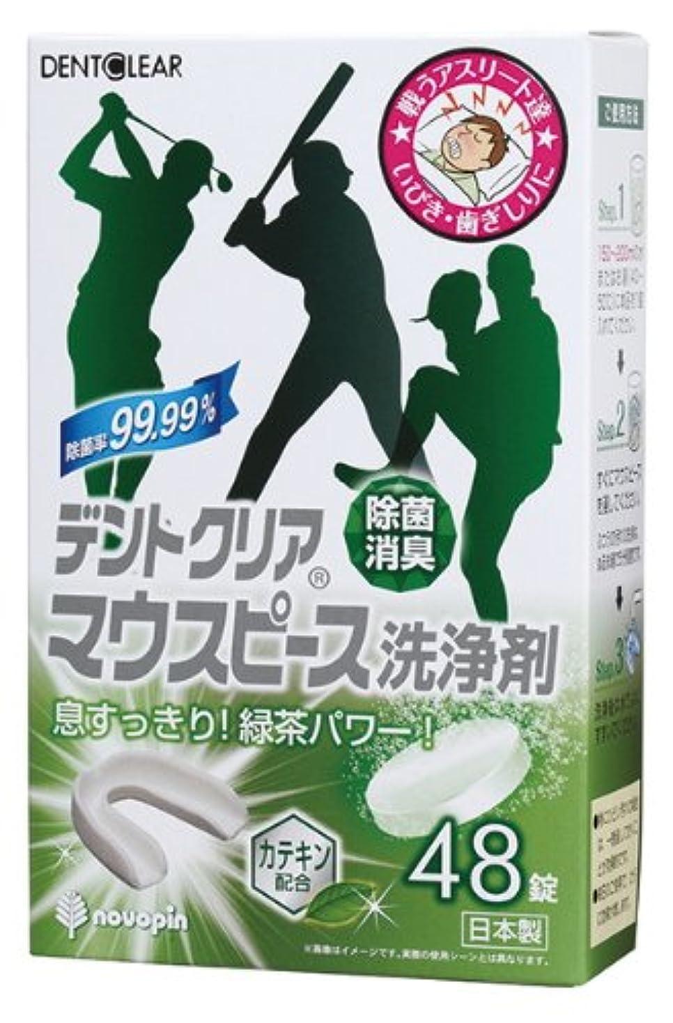 薄いですすぐにパニック紀陽除虫菊 デントクリア マウスピース洗浄剤 緑茶の香り 48錠入