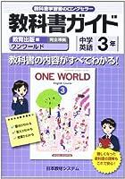 教育出版版中学英語3年 ONE WORLD English Course 3―教科書番号925 (教科書ガイド)
