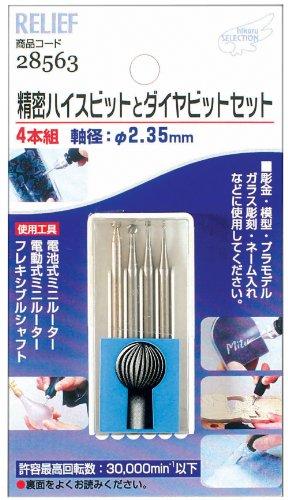 リリーフ(RELIFE) 精密ハイスビットとダイヤビットセット 球型 2.35mm軸 28563