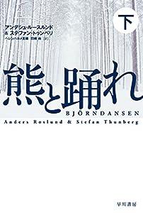 熊と踊れ(下)(ハヤカワ・ミステリ文庫)