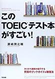 このTOEICテスト本がすごい!
