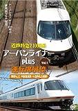 近鉄特急21000系アーバンライナーplus運転席展望Vol.1 [DVD]