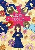 箱庭コスモス / 桑田 乃梨子 のシリーズ情報を見る