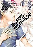 デッドマン・ワンダーランド(13) (角川コミックス・エース)