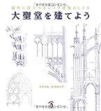 大聖堂を建てよう -制作に役立つゴシック建築のしくみ-